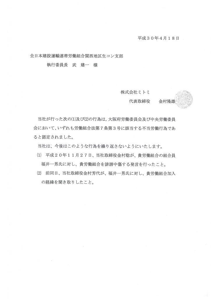 中央労働委員会 命令